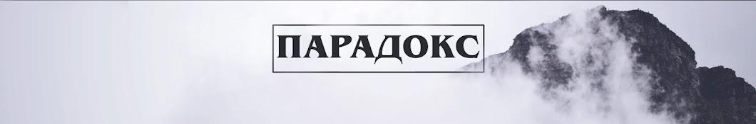 ПАРАДОКС баннер
