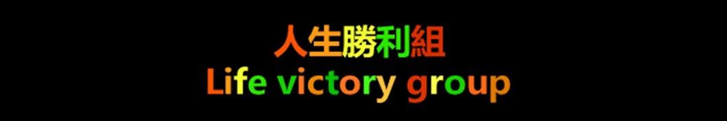 人生勝利組Life victory group