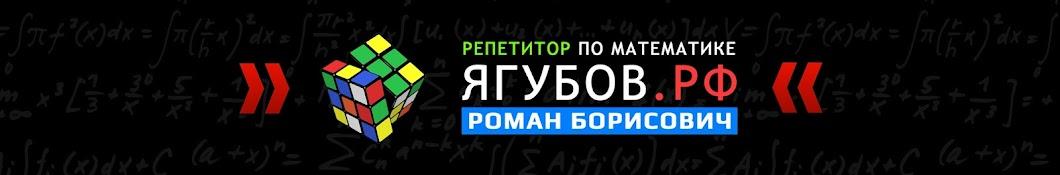 Ягубов Роман Борисович. Репетитор. Математика.