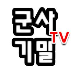 군사기밀TV