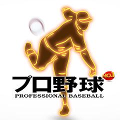 【プロ野球】回想