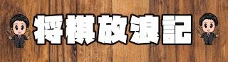 将棋放浪記【プロ棋士】