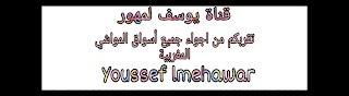 Youssef lmehawar يوسف لمهور