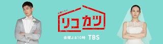 TBS 金曜ドラマ『リコカツ』