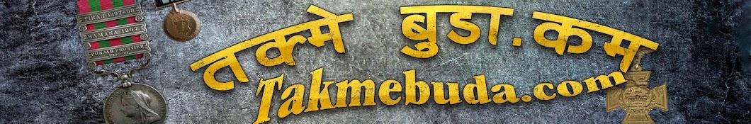 Takmebuda.com