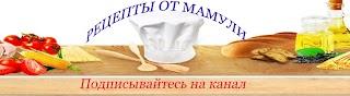 Рецепты от мамули