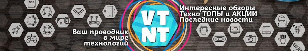 VTNT (vovatishNewsTech)