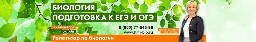 Людмила Денисенко баннер
