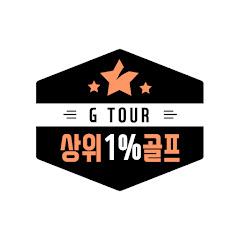 상위1%골프TV[손대진]