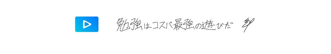 Stardy -東大医学部河野玄斗の神授業