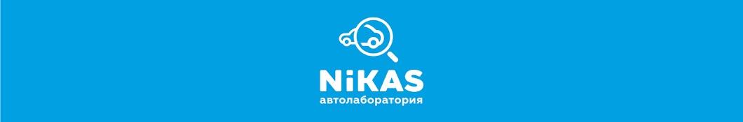 NiKAS – АвтоЛаборатория