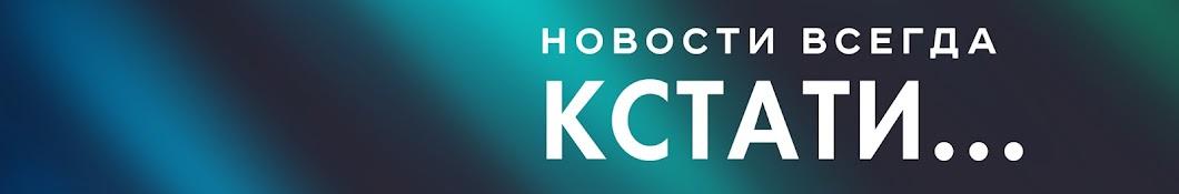 Кстати Новости Нижнего Новгорода баннер