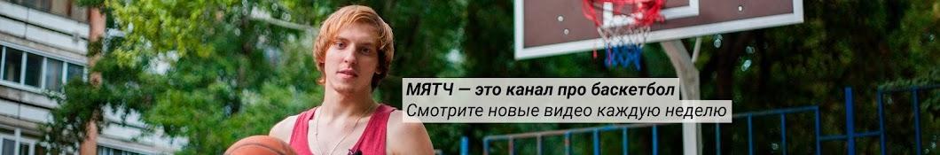 МЯТЧ Баскетбол баннер