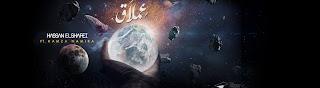 Hassan El Shafei | حسن الشافعي