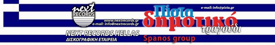 Next Records Hellas