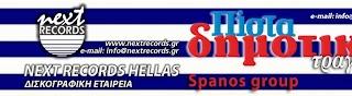 Next Records Hellas