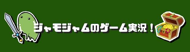ジャモジャムのゲーム実況!
