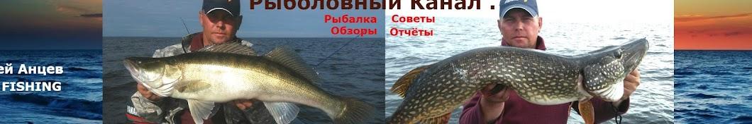 Сергей Анцев PRO-FISHING