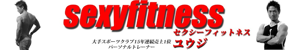 sexyfitness Banner