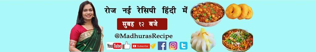 MadhurasRecipe Hindi