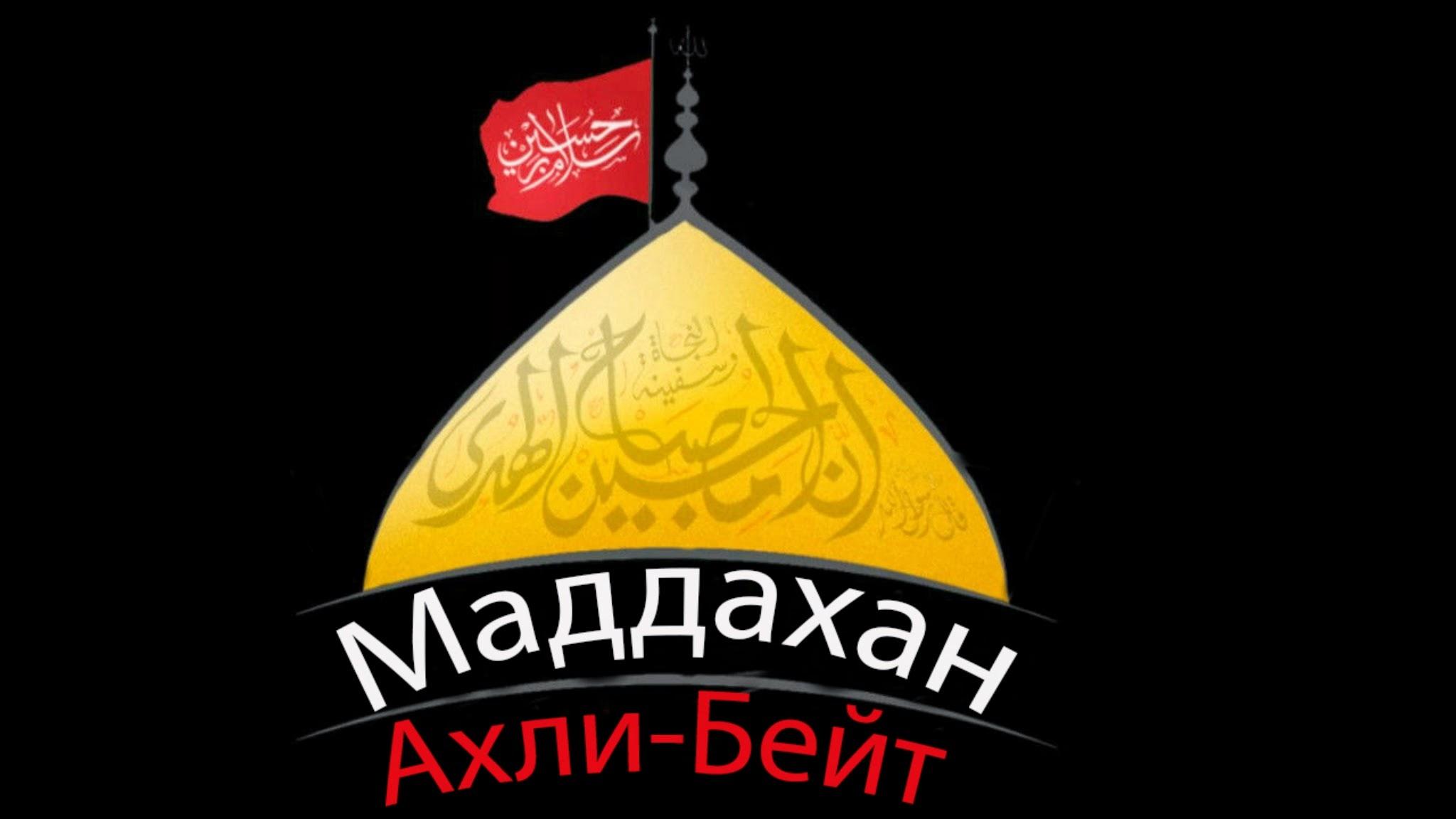 Maddaxan Axli-Beyt