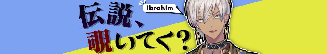 イブラヒム/にじさんじ/バナー