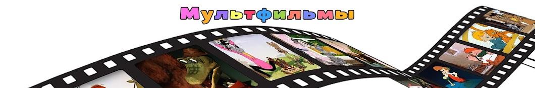 Мультики студии Союзмультфильм баннер