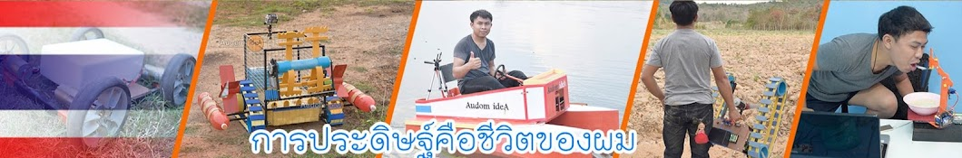 Audom ideA Banner