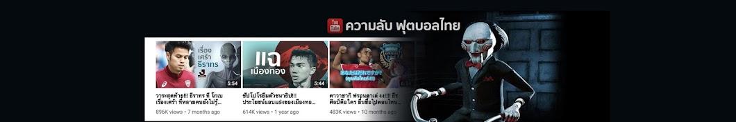 ความลับ ฟุตบอลไทย