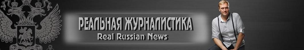 Real Russian News //Реальная журналистика