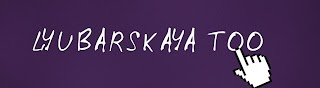 Lera Lyubarskaya TOO