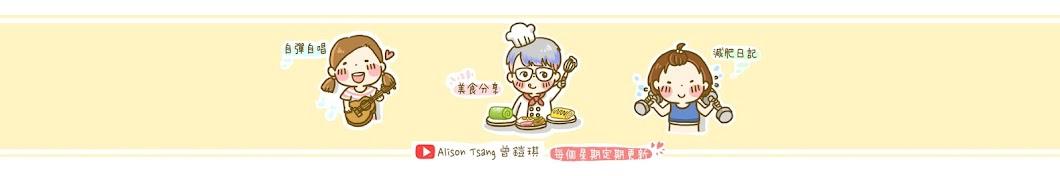 曾鎧琪 AliSon Tsang