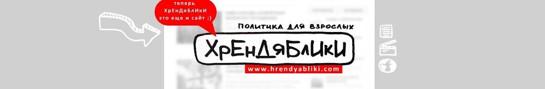 hrendyabliki.com