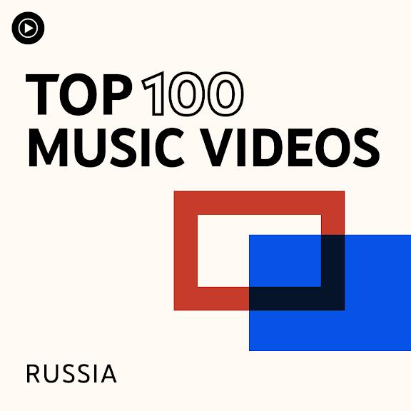 Россия– 100 лучших клипов