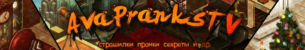 AvaPranksTV [Аватария] баннер