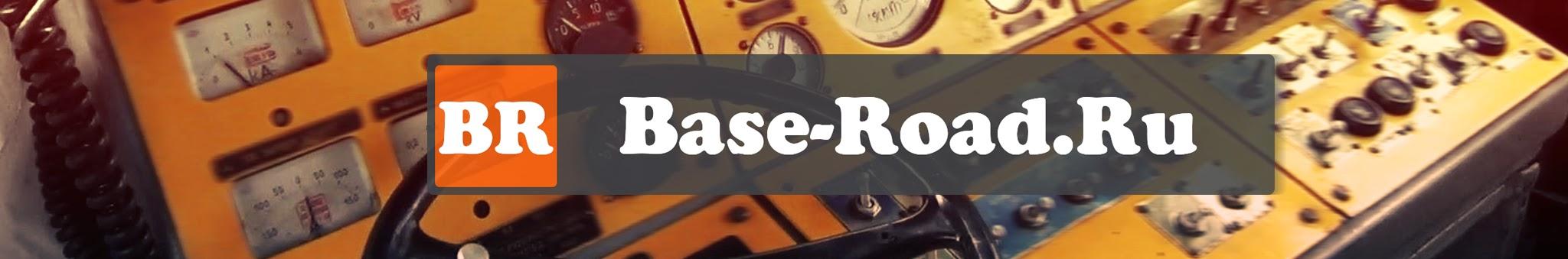 Картинки по запросу base-road.ru логотип