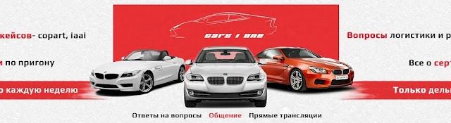 Cars One - Авто Из Сша