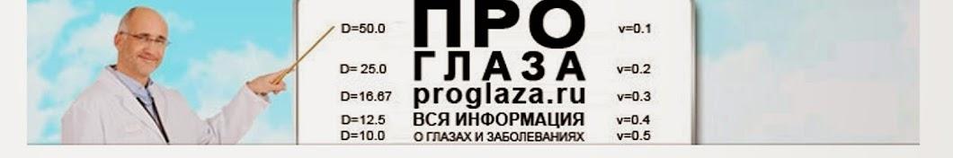 WWW.PROGLAZA.RU - сайт о глазах и их лечении