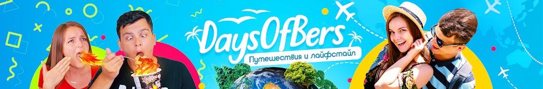 DaysOfBers