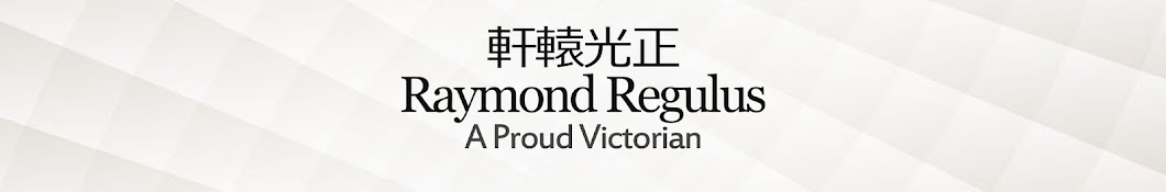 Raymond Regulus
