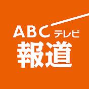 ABCテレビニュース