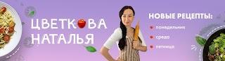 Цветкова Наталья
