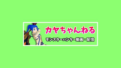 駆矢/カヤちゃんねる