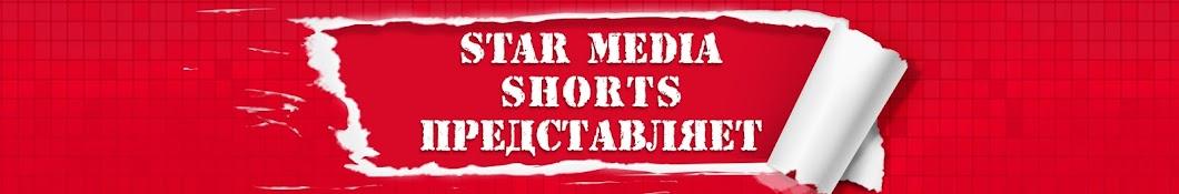 StarMediaShorts