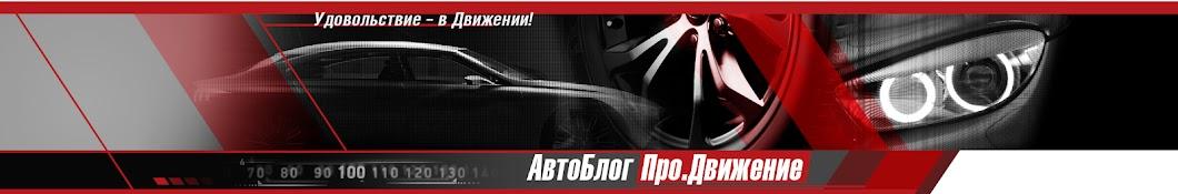 АвтоБлог Про.Движение