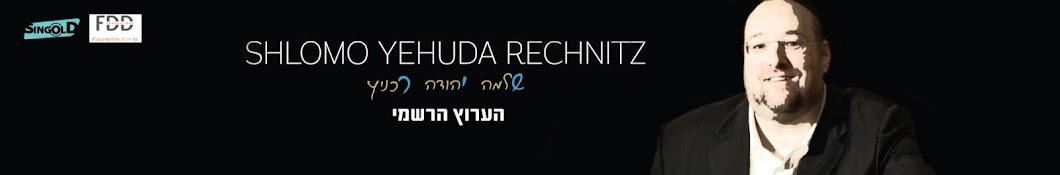 Shlomo Rechnitz Shir Banner