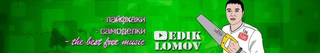 Edik Lomov