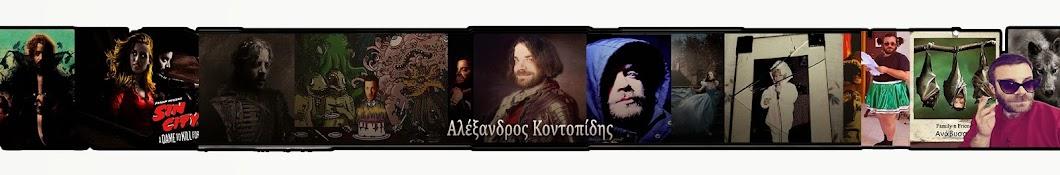 Alexandros Kondopidis Banner