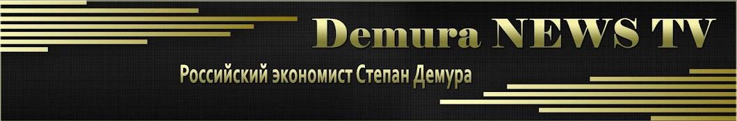 Демура News TV