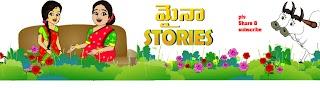 Myna Stories